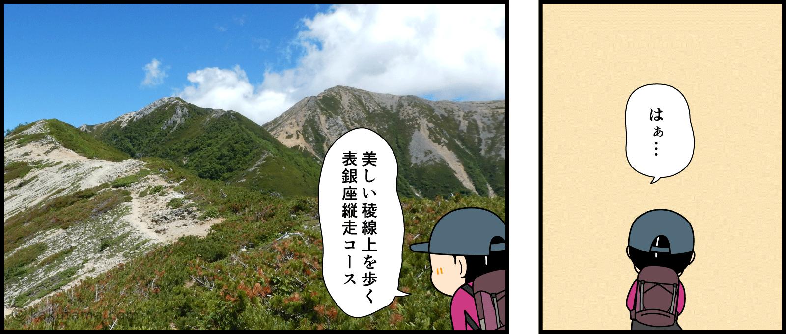 表銀座縦走コースを歩くと気分が晴れ晴れとする漫画