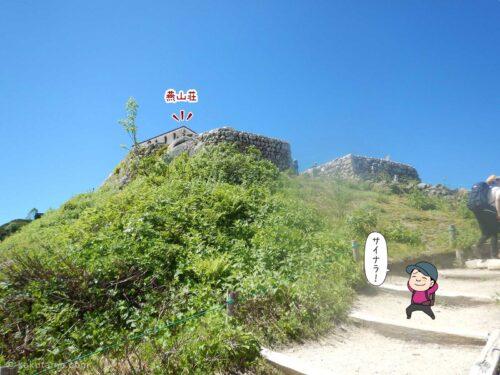 燕山荘から下山