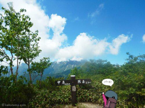 大天井岳へ別れを告げる