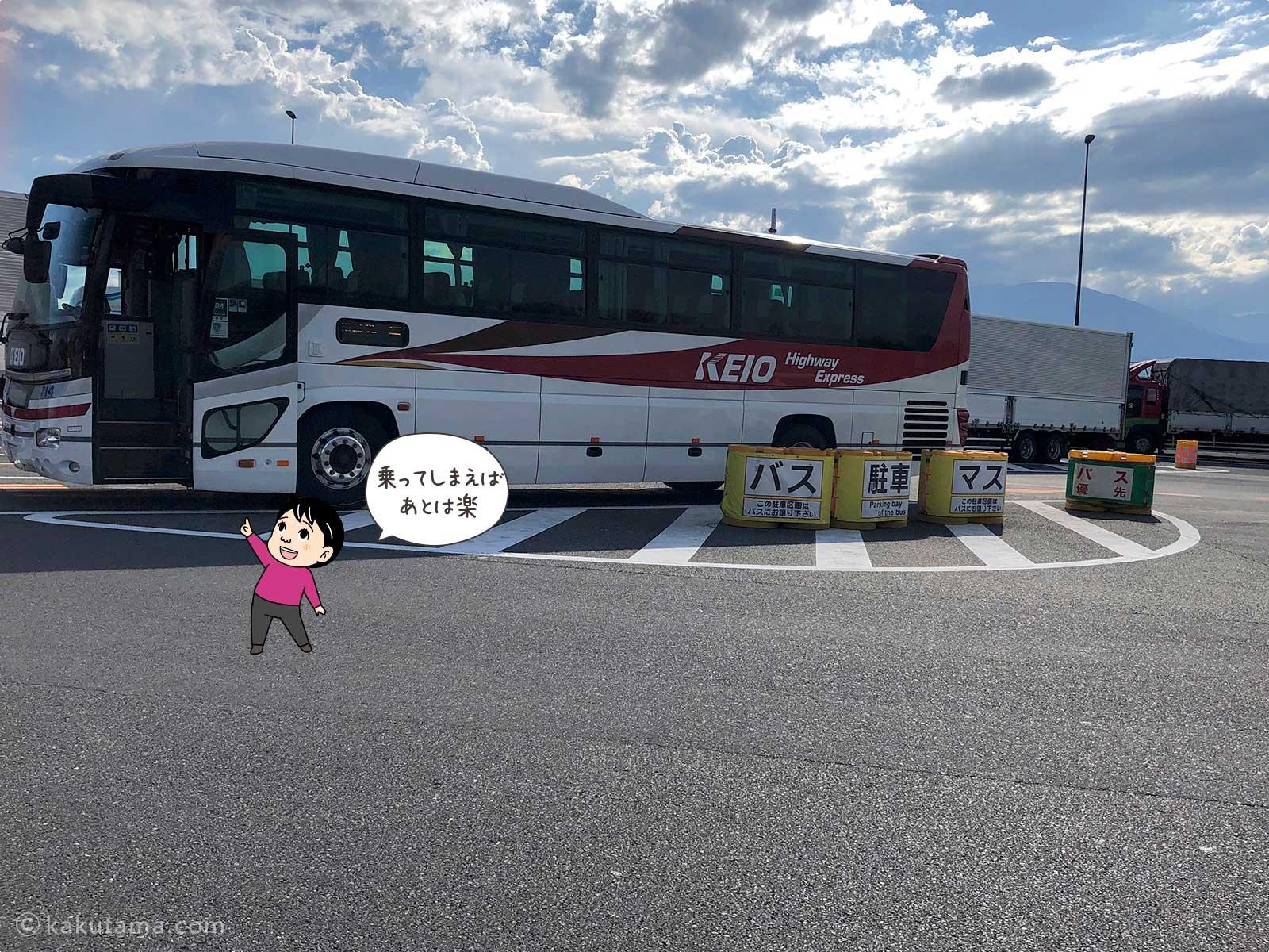 帰りの高速バス