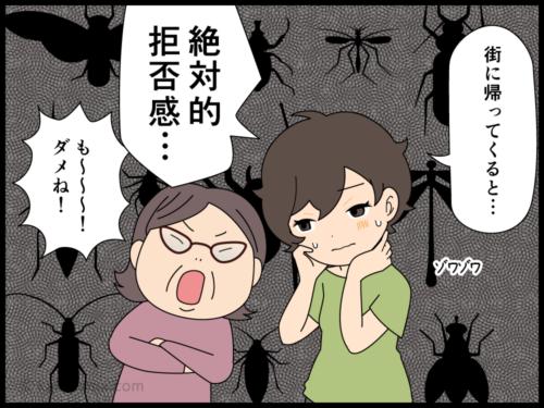 山では平気な虫が家では苦手な登山者の漫画