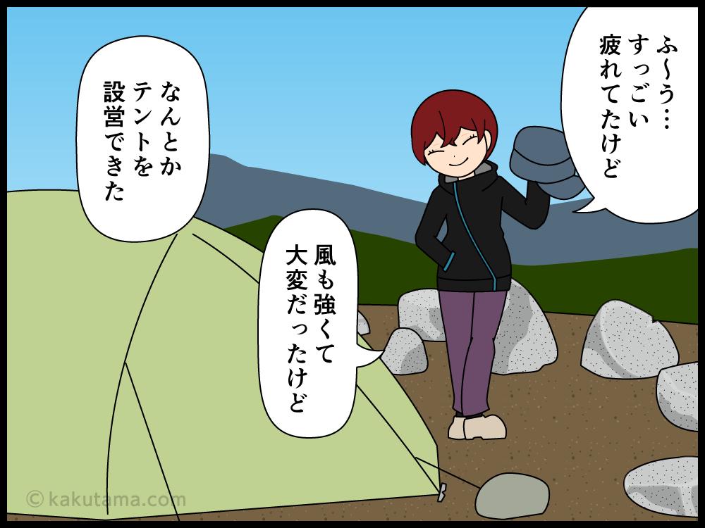 頑張って設営したテントなのに先に虫に入られるとイラッとする登山者の漫画