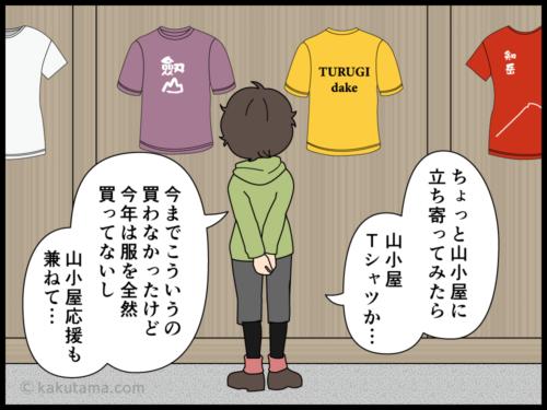 外出自粛で服を買わなかった分、山小屋Tシャツを買ってしまった登山者の漫画