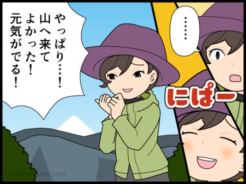 山へ行くと元気が出ると思う登山者の漫画