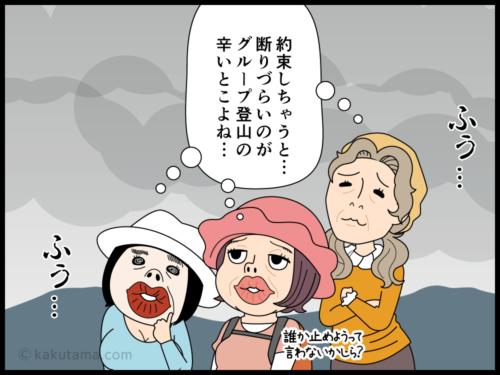 なんだか乗り気がしないけれど、グループ登山の約束をしたから登山をする登山者の漫画