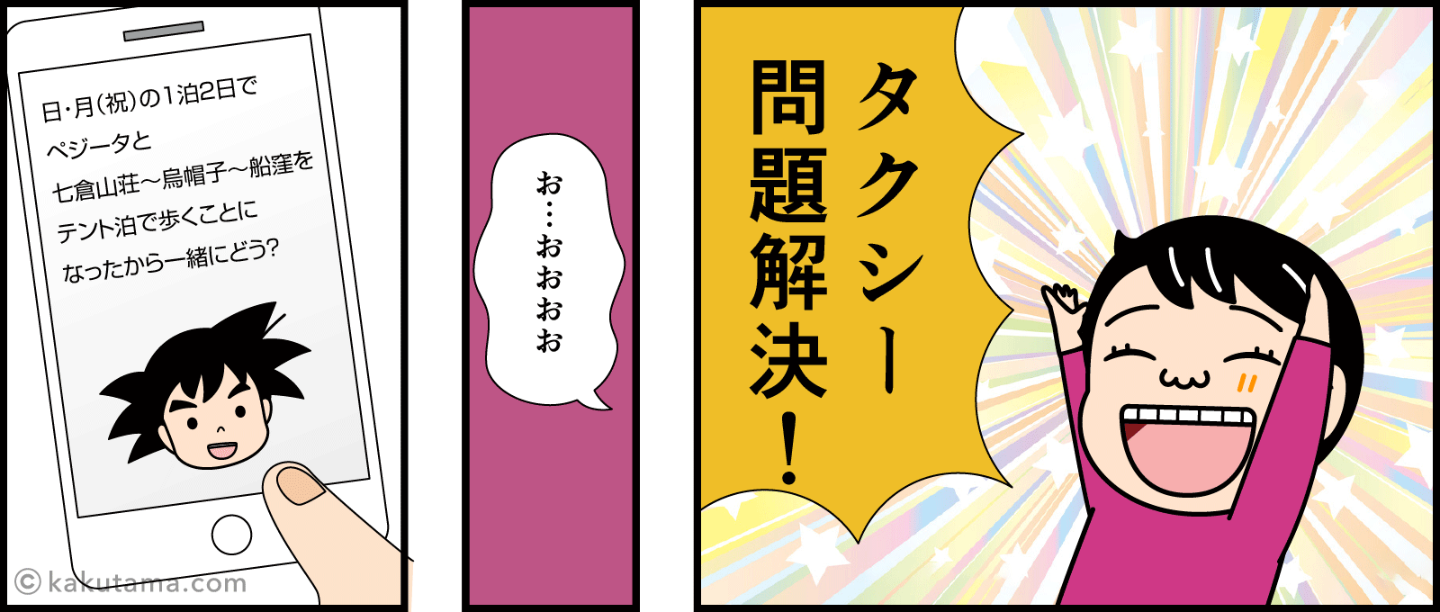 七倉山荘から高瀬ダムまでのタクシー問題が解決した漫画