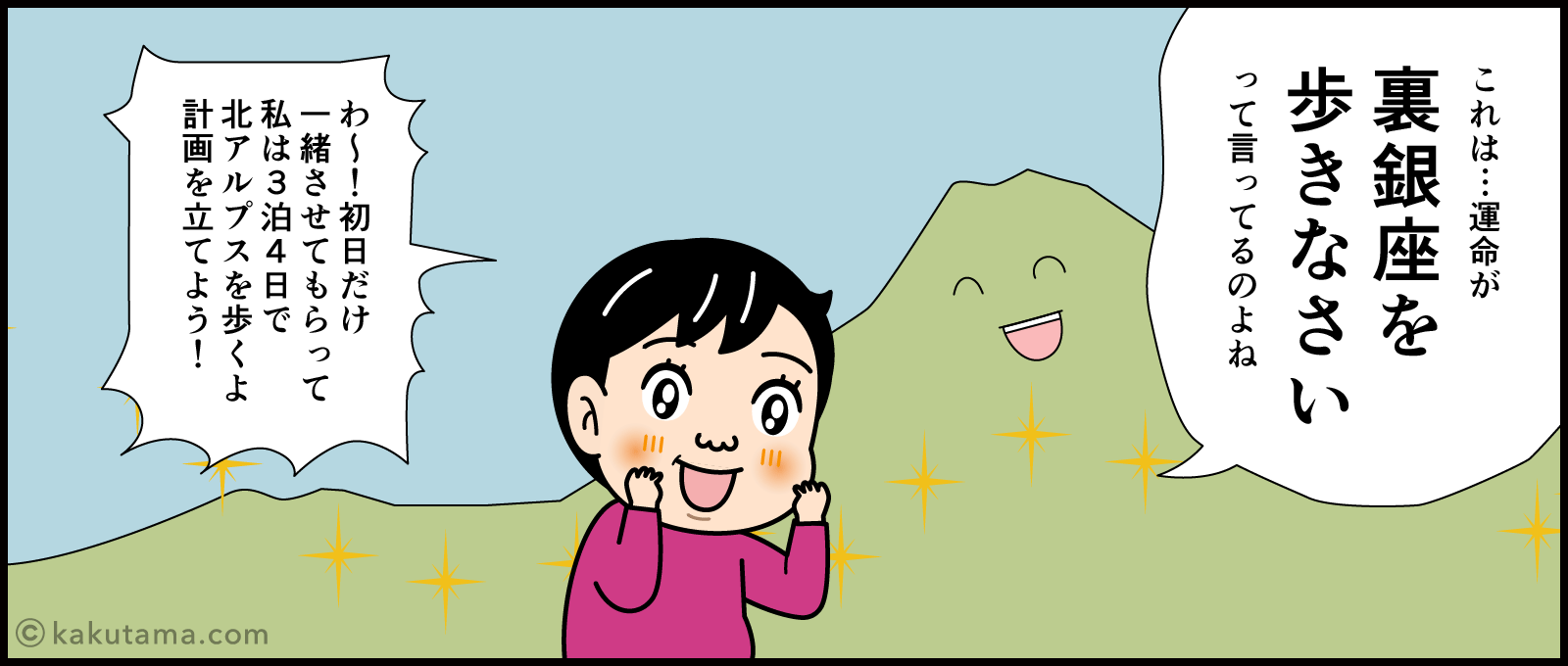 裏銀座を歩くべきと思う登山者の漫画