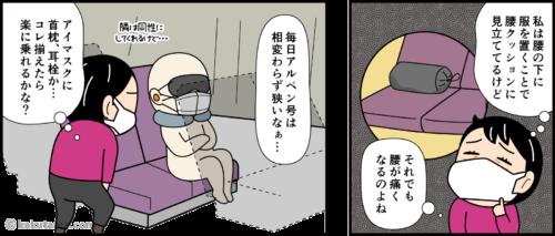 登山バス内の漫画