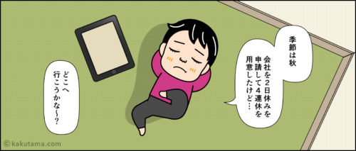 登山計画で悩む登山者の漫画