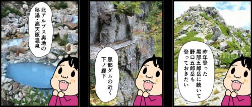 登りに行きたい登山エリアを妄想する登山者の漫画