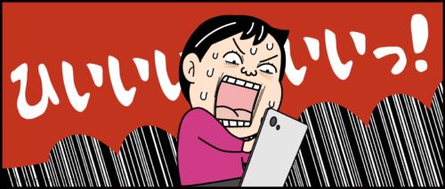 メールを見てビックリする漫画