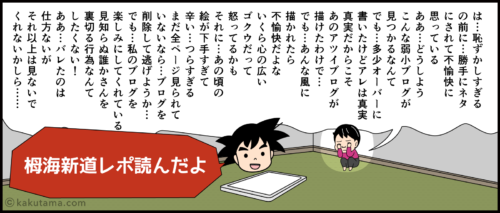 自分の登山ブログが友人にバレた漫画