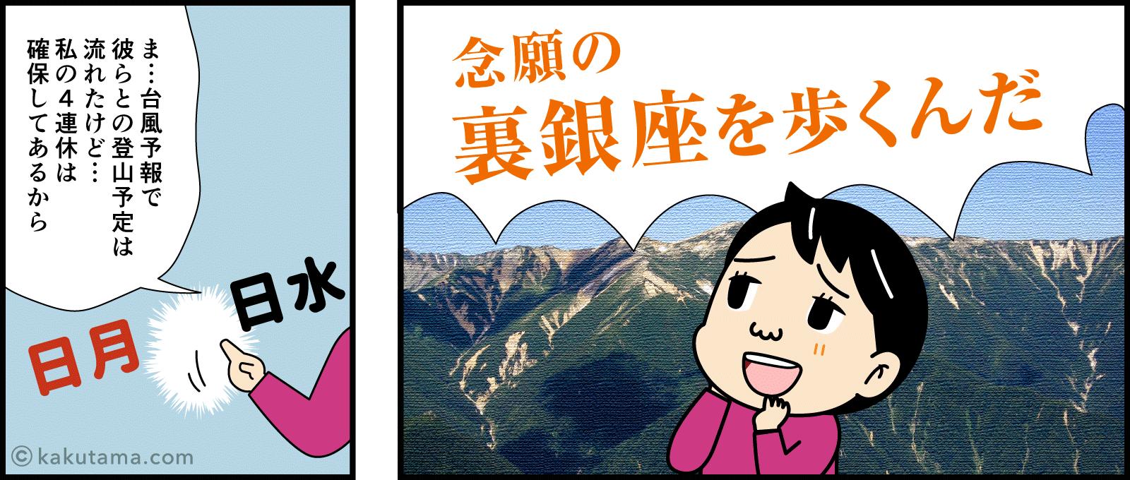 裏銀座を歩くことにした漫画